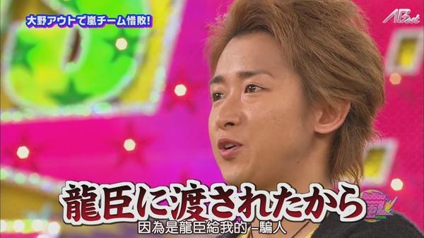 【AB字幕组】(普档)2011.02.17_VS嵐[23-06-09].JPG