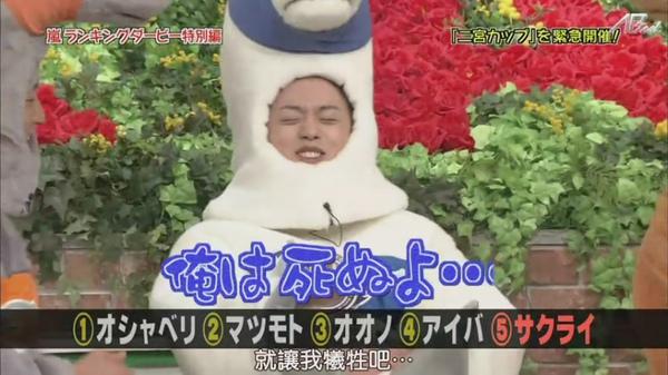 【AB字幕】101118ひみつの嵐ちゃん![22-20-20].JPG