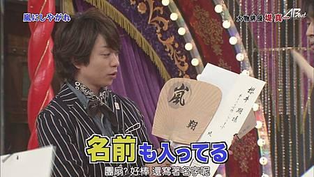 110528嵐にしやがれ[11-49-26].JPG