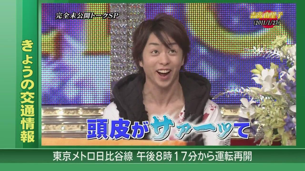 Himitsu no Arashi-Chan! - 2011.03.17[11-56-52].JPG