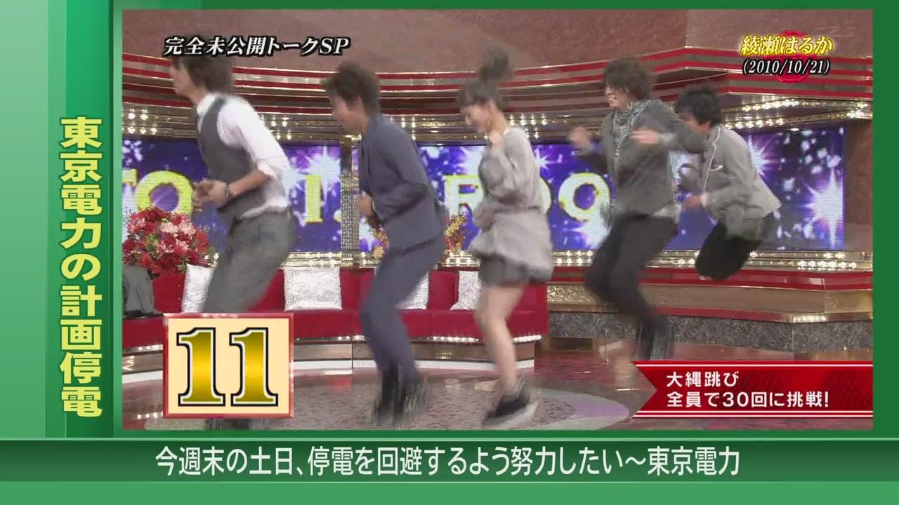 Himitsu no Arashi-Chan! - 2011.03.17[11-58-46].JPG