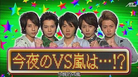 2011.04.28 VS嵐[22-58-27].JPG