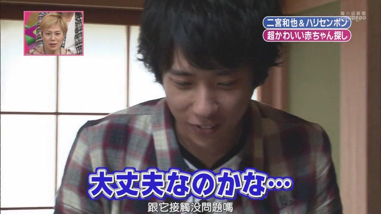 [[HDTV] 110122 天才!志村どうぶつ園(二宮和也)[18-23-19].JPG