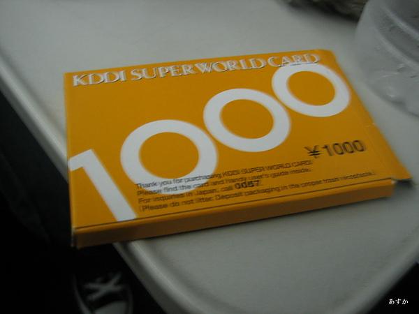 japan0607 054-1.jpg