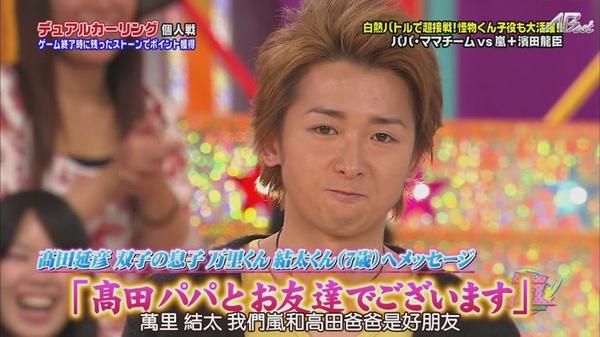 【AB字幕组】(普档)2011.02.17_VS嵐[23-04-12].JPG