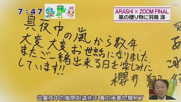 110328 Zoom in SUPER 岚part[18-07-05].JPG