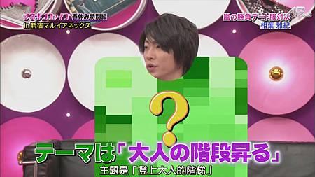 110331ひみつの嵐ちゃん![12-48-56].JPG
