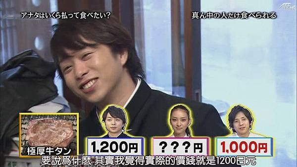 110414ひみつの嵐ちゃん![14-11-32].JPG