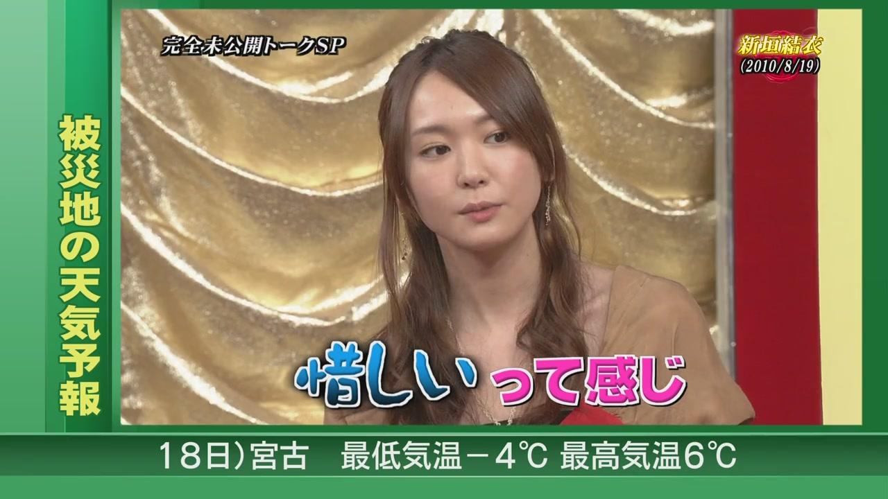 Himitsu no Arashi-Chan! - 2011.03.17[12-02-09].JPG