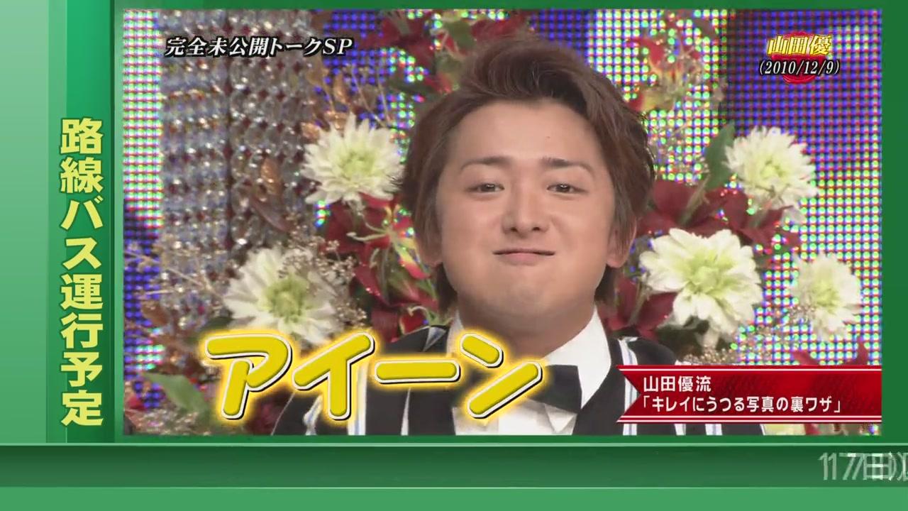 Himitsu no Arashi-Chan! - 2011.03.17[11-52-31].JPG