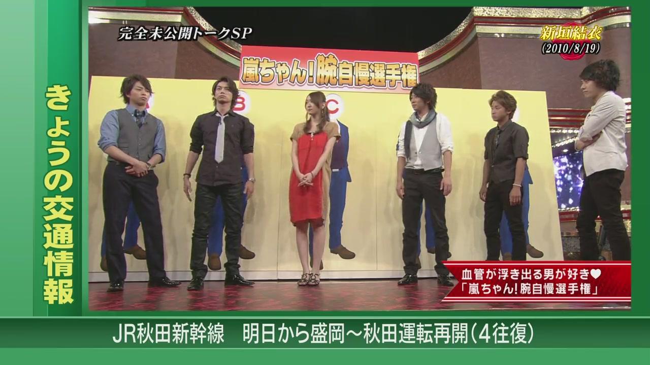 Himitsu no Arashi-Chan! - 2011.03.17[12-00-00].JPG