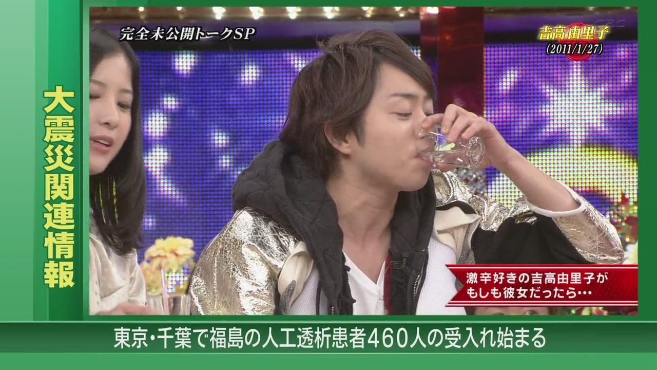 Himitsu no Arashi-Chan! - 2011.03.17[11-53-20].JPG