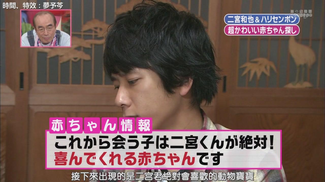 [[HDTV] 110122 天才!志村どうぶつ園(二宮和也)[18-21-33].JPG