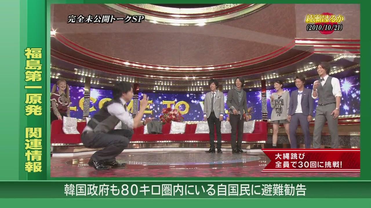 Himitsu no Arashi-Chan! - 2011.03.17[11-57-40].JPG