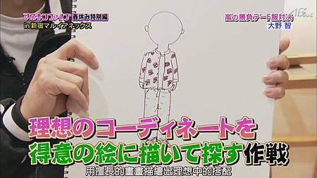 110331ひみつの嵐ちゃん![12-39-55].JPG