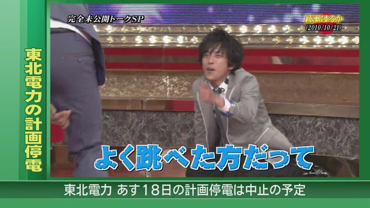 Himitsu no Arashi-Chan! - 2011.03.17[11-59-14].JPG