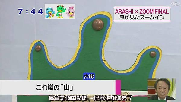 110328 Zoom in SUPER 岚part[18-04-01].JPG