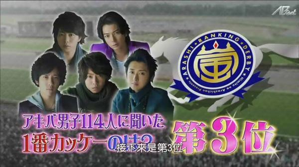 【AB字幕】101118ひみつの嵐ちゃん![22-05-21].JPG