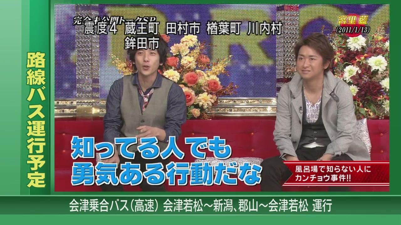 Himitsu no Arashi-Chan! - 2011.03.17[11-49-02].JPG