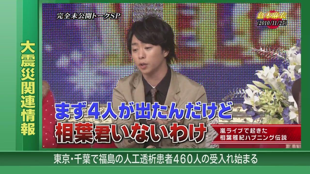 Himitsu no Arashi-Chan! - 2011.03.17[11-50-39].JPG