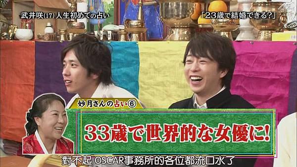 110414ひみつの嵐ちゃん![14-07-59].JPG