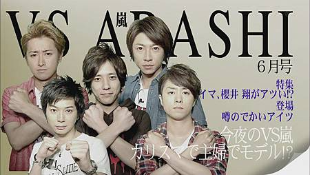 2011.06.02 VS嵐[20-52-25].JPG
