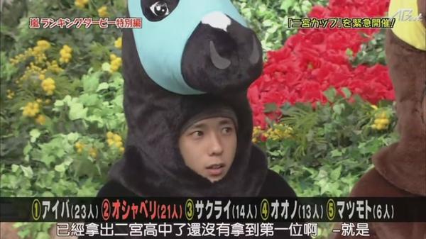 【AB字幕】101118ひみつの嵐ちゃん![22-16-37].JPG