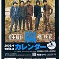 2009學年曆DM1.jpg