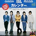 2009學年曆DM2.jpg