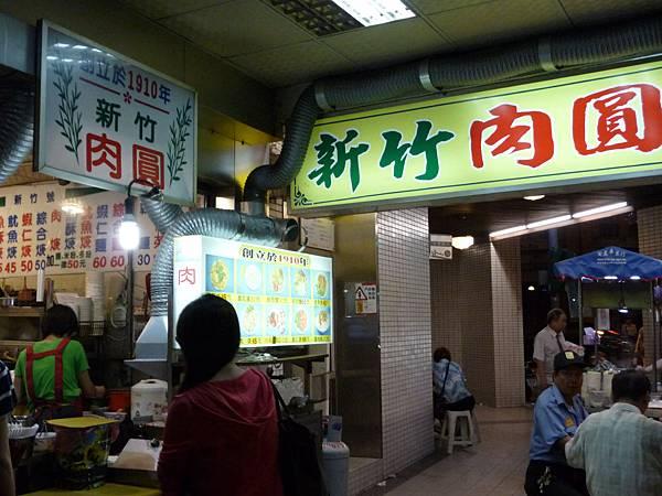 萬華新竹肉圓4.JPG