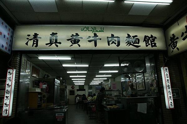 清真黃牛肉麵.JPG