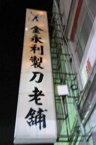 金永利6.JPG