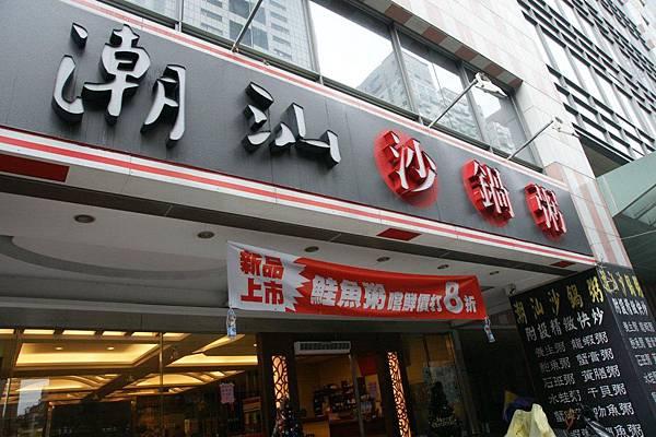潮汕沙鍋粥1.JPG