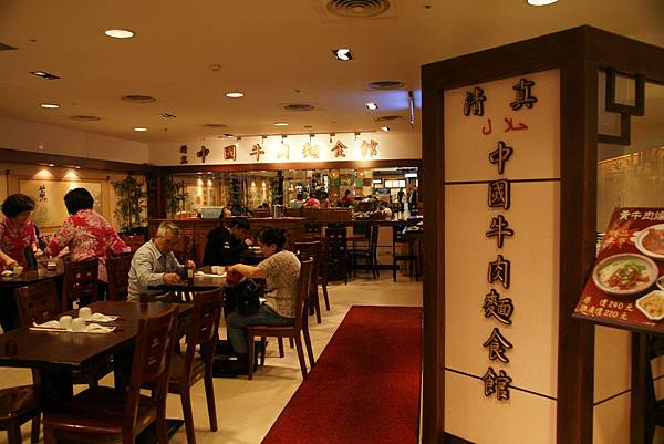 清真中國牛肉館1.JPG
