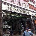 天后宮香客大樓6.JPG