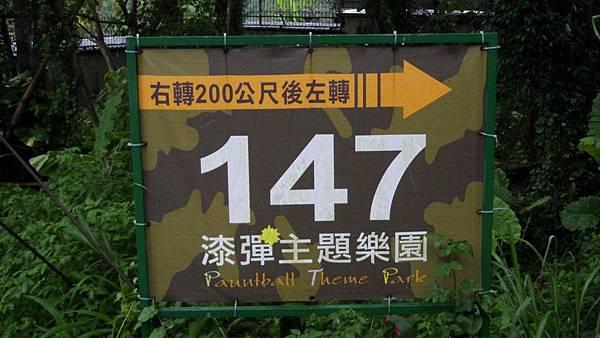 147高第漆彈1.JPG