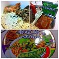 康師父老罈酸菜牛肉麵1.JPG