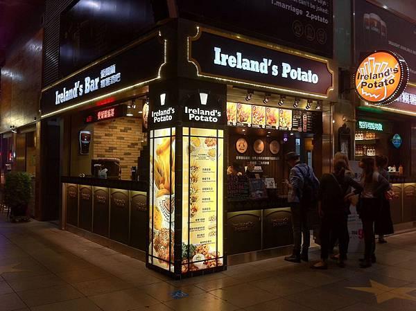 愛爾蘭瘋薯5.JPG