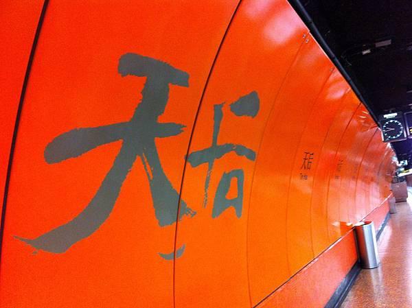 天后地鐵站.JPG