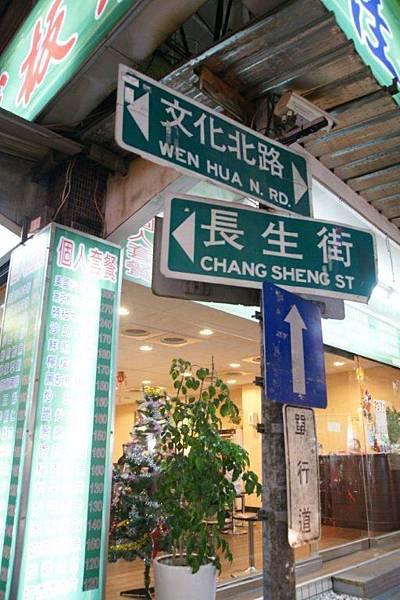 三重長生街口.JPG