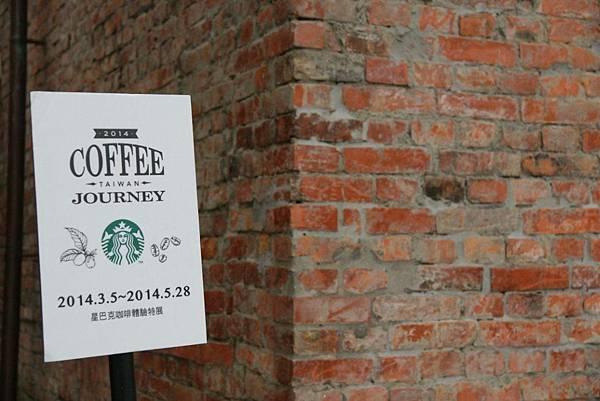 2014 Starbucks體驗特展1.JPG