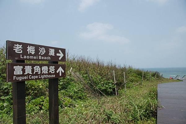 富貴角燈塔2.JPG