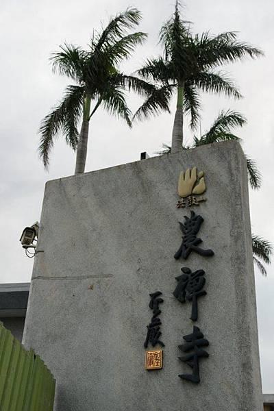 法鼓山農禪寺1.JPG