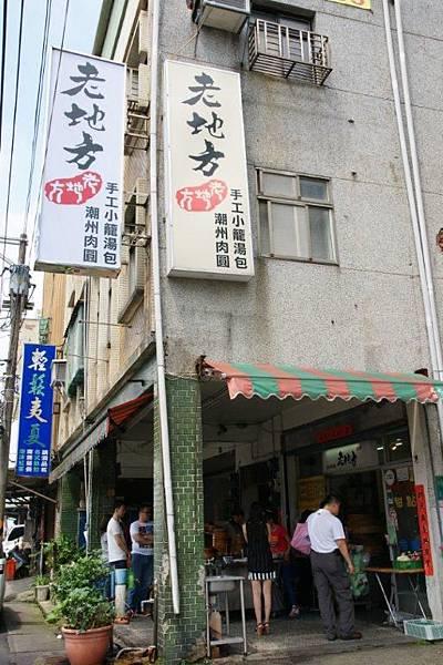 三芝老地方1.JPG
