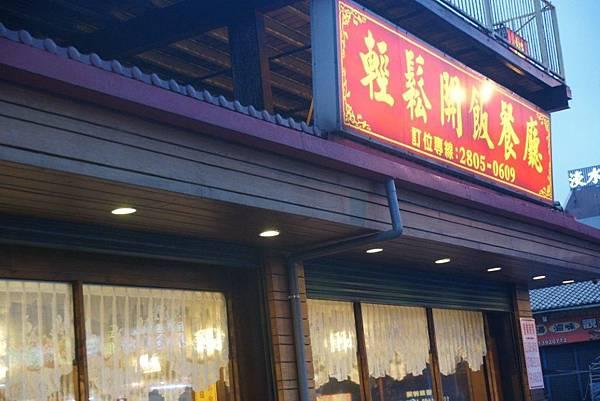 輕鬆開飯餐廳1.JPG