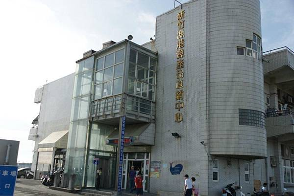 新竹漁港產品直銷中心.JPG