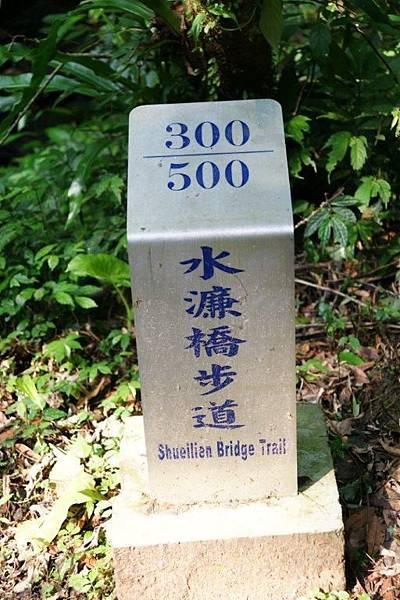 水濂橋步道7.JPG