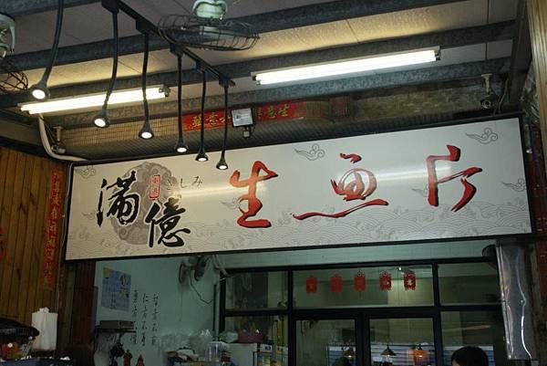 滿億生魚片.JPG