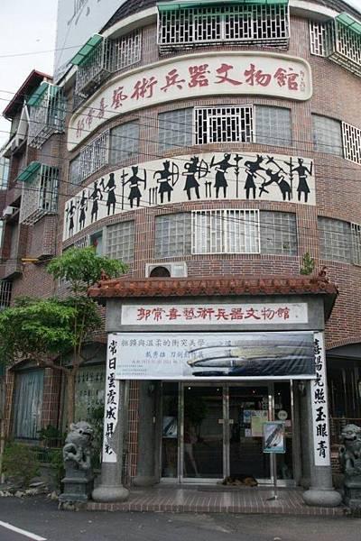 郭常喜兵器博物館.JPG