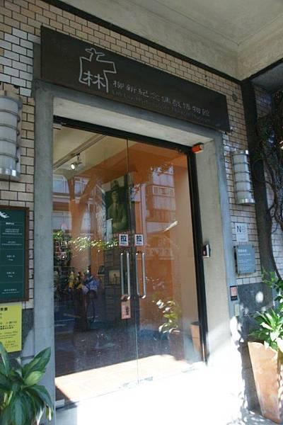 林柳新紀念偶戲博物館1